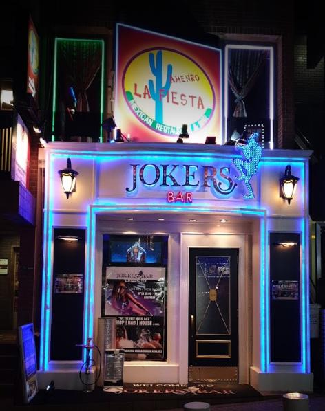 ジョーカーズバー店舗